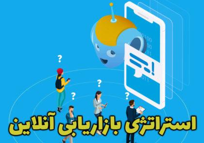 استراتژی بازاریابی آنلاین