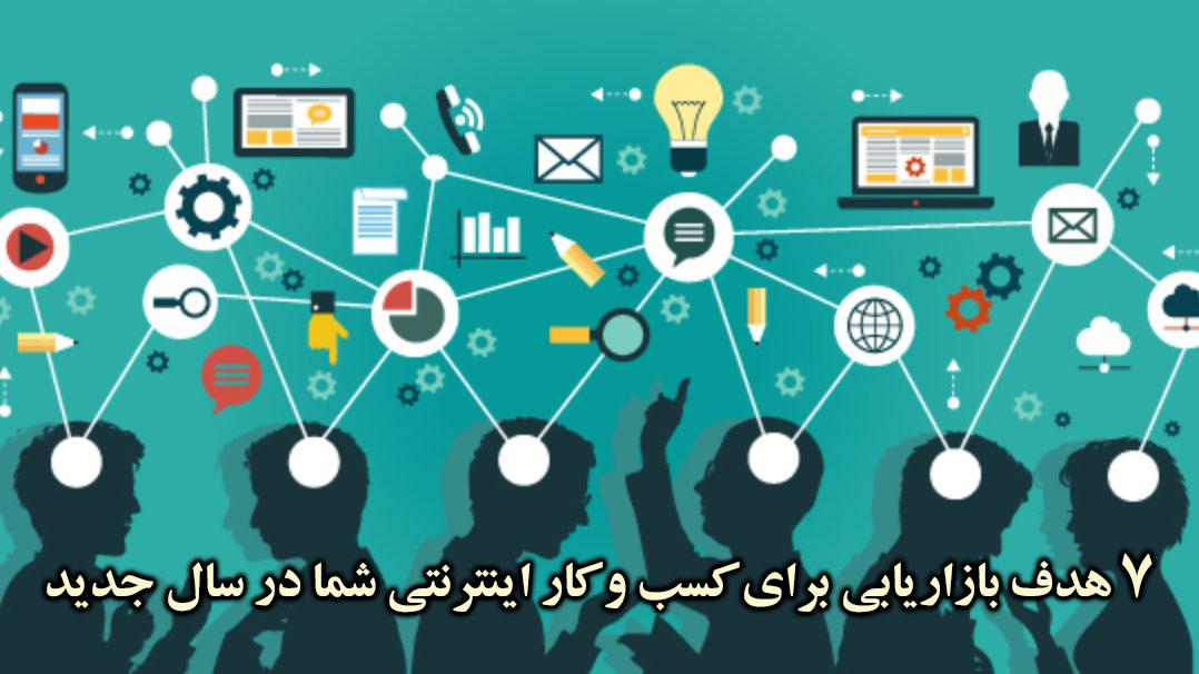 ایده کسب و کارهای آنلاین