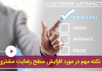 افزایش سطح رضایت مشتری