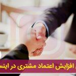 افزایش اعتماد مشتری