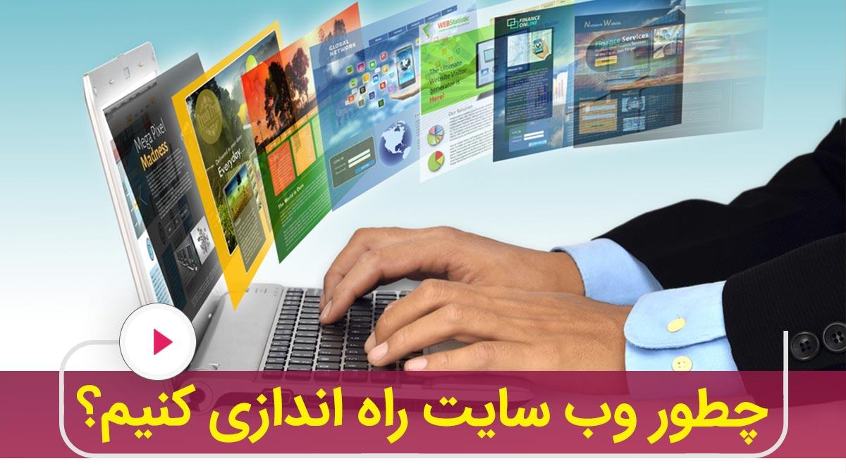 راه اندازی وب سایت