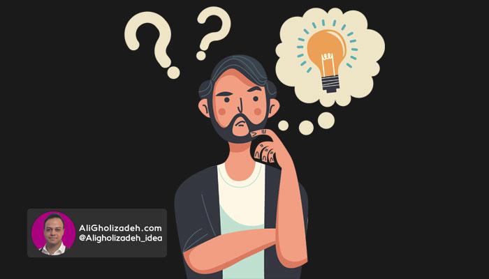 چگونه یک ایده خوب را انتخاب و اجرایی کنیم