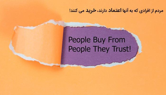 انگیزه خرید مشتری