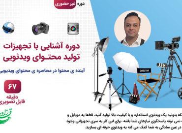 آشنایی با تجهیزات ساخت محتوای ویدیویی
