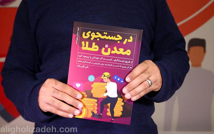 کتاب آموزش اینستاگرام