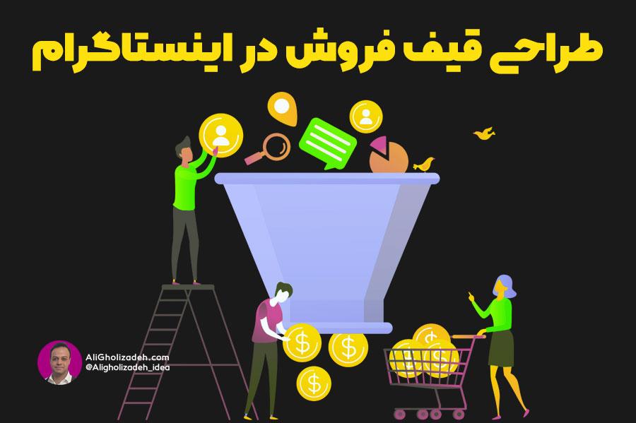 قیف فروش به زبان ساده