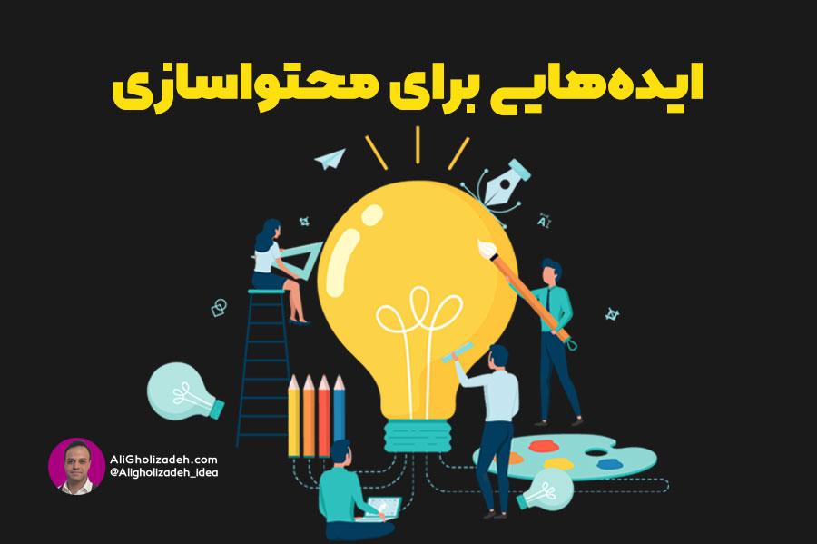 ایدههایی برای محتواسازی