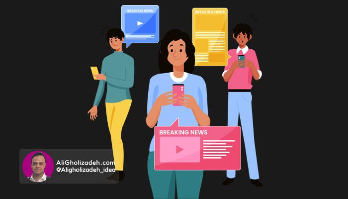 4 مورد کلیدی برای حضور در فید کاربران