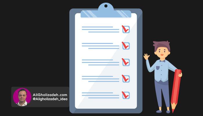 چک لیستی که به شما کمک میکند: