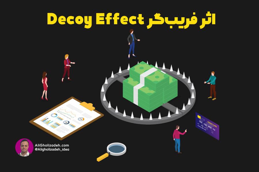 اثر فریبگر Decoy Effect چیست و در بازاریابی چه کاربردی دارد؟