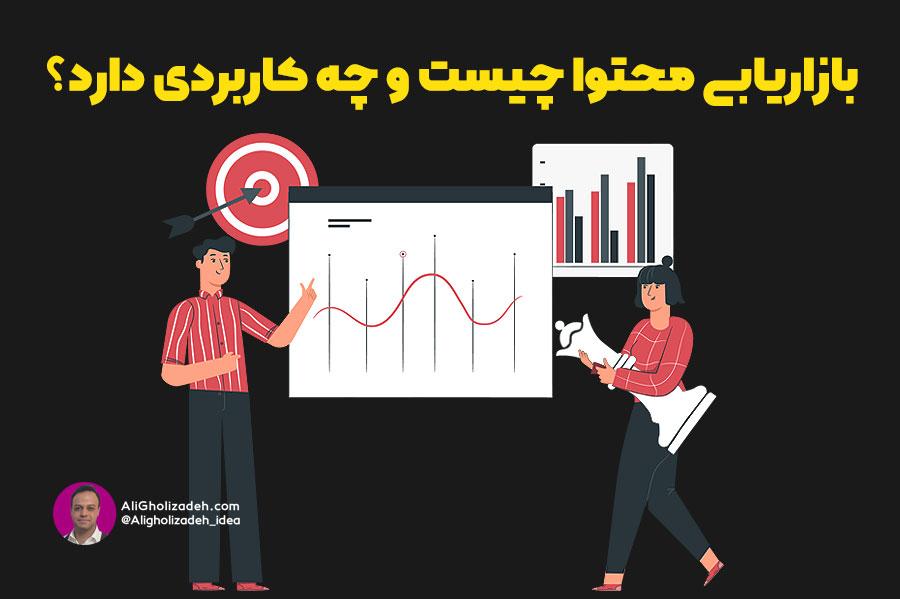 بازاریابی محتوا چیست و چه کاربردی در کسب و کار دارد؟