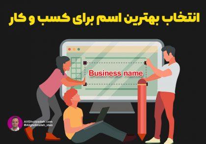 چگونه بهترین اسم را برای کسب و کار خود انتخاب کنیم؟