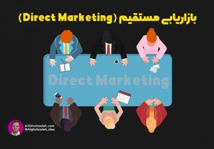 بازاریابی مستقیم (Direct Marketing)