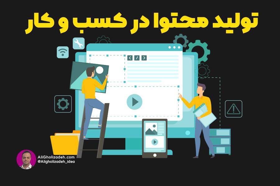 کسب درآمد از تولید محتوا در کسب و کار