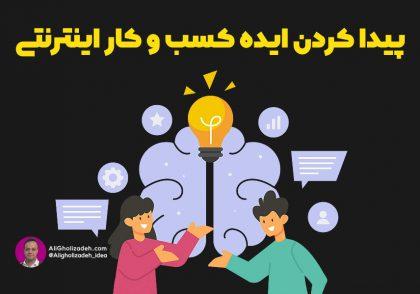 پیدا کردن ایده کسب و کار اینترنتی