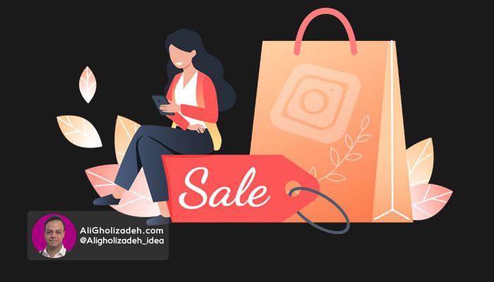 کسب درآمد از اینستاگرام با فروش محصول
